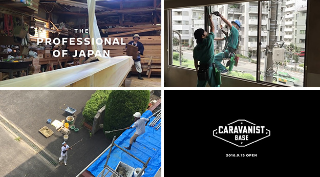 NISSAN CARAVAN「THE PROFESSIONAL OF JAPAN」