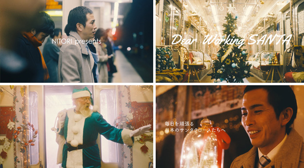 ニトリ「Dear Working SANTA」